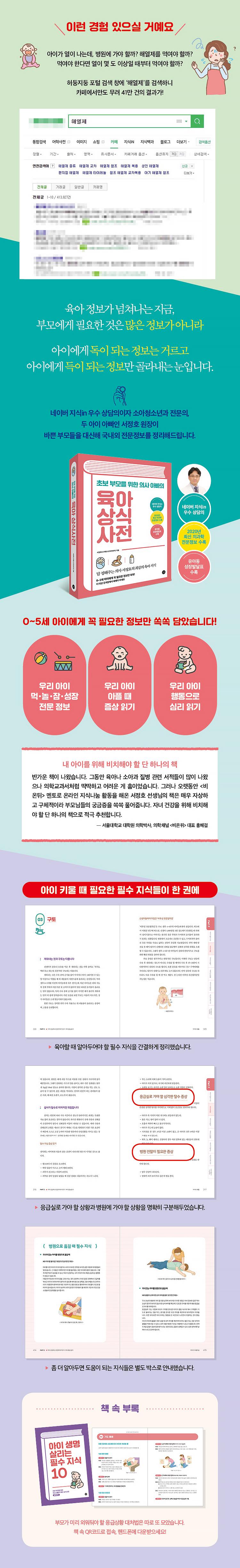 육아 상식사전 소개