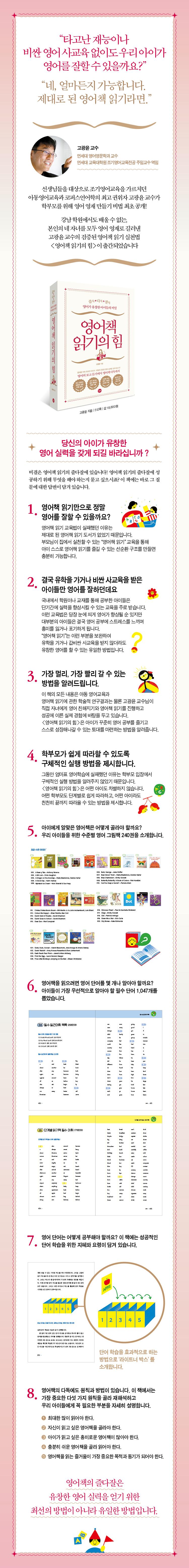 영어책 읽기의 힘 도서 정보