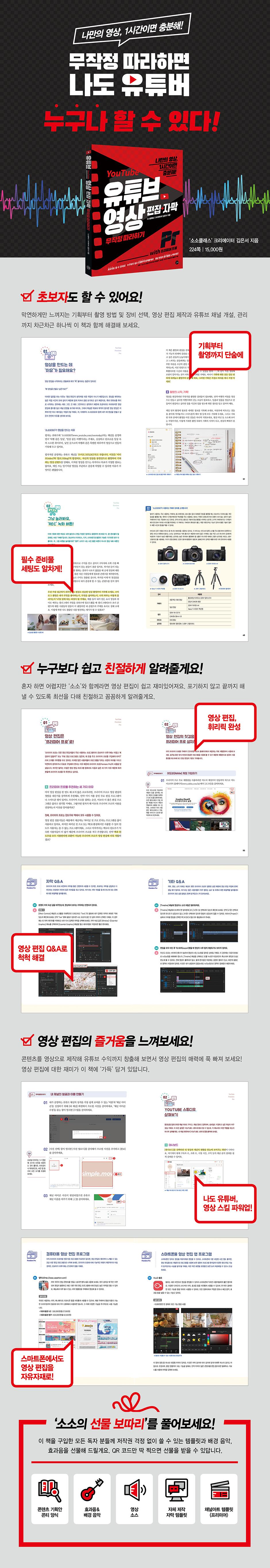 유튜브 영상 편집+자막 무작정 따라하기 도서 소개