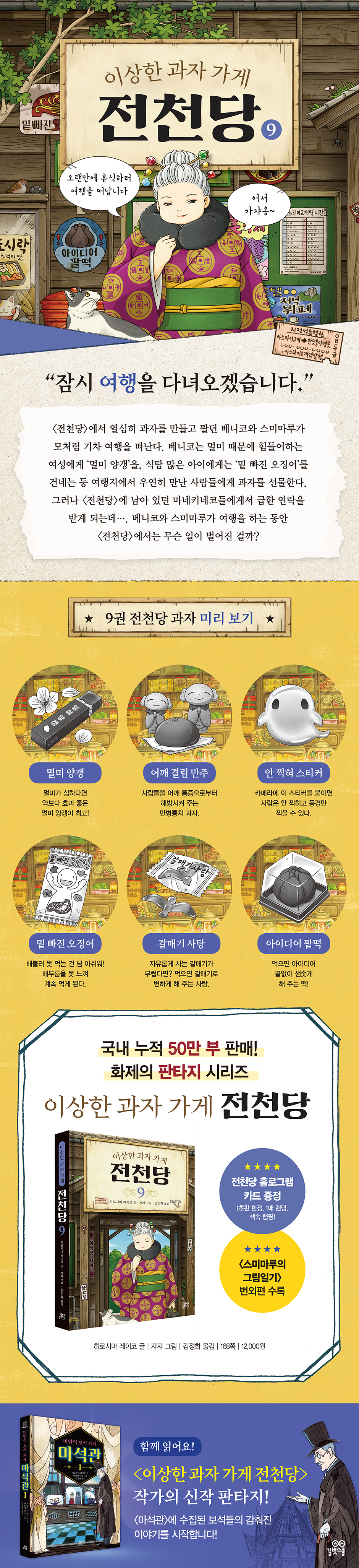 이상한 과자 가게 전천당 9권 도서 소개 이미지
