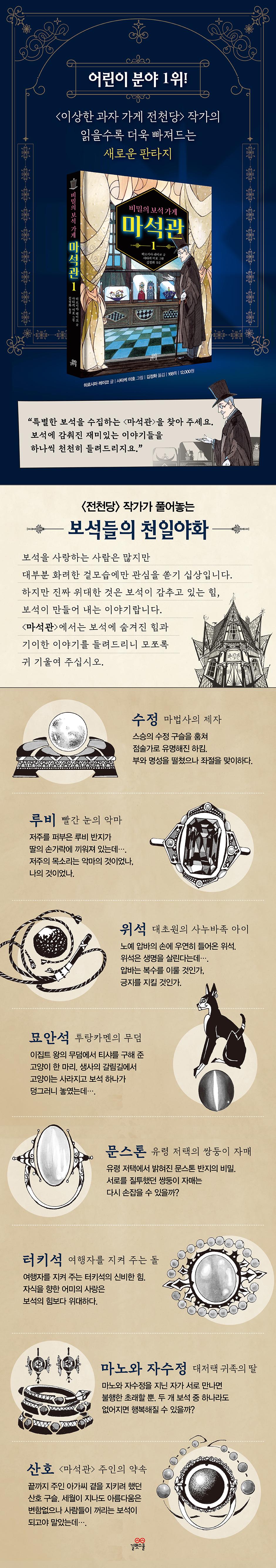 비밀의 보석 가게 마석관 1권 도서 소개 이미지